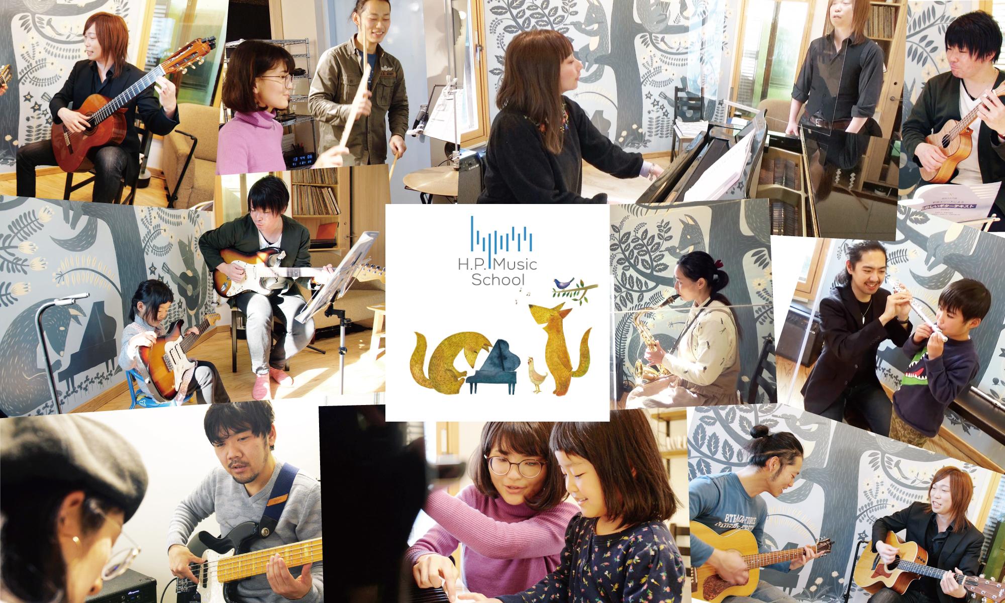 H.P. Music School